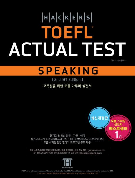 Hackers TOEFL Speaking Practice Tests
