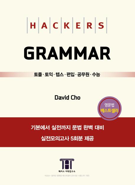 Hackers Grammar