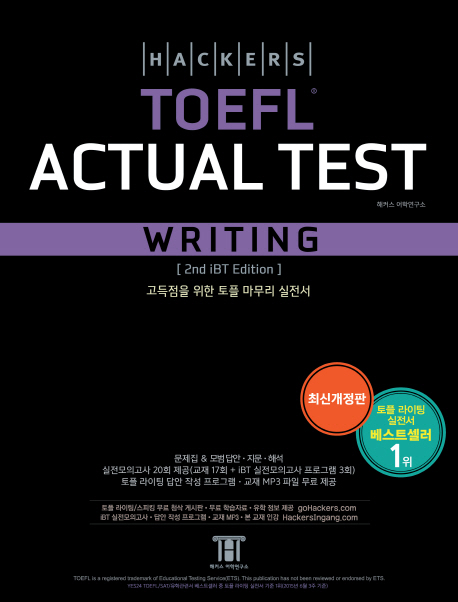 Hackers TOEFL Writing Practice Tests