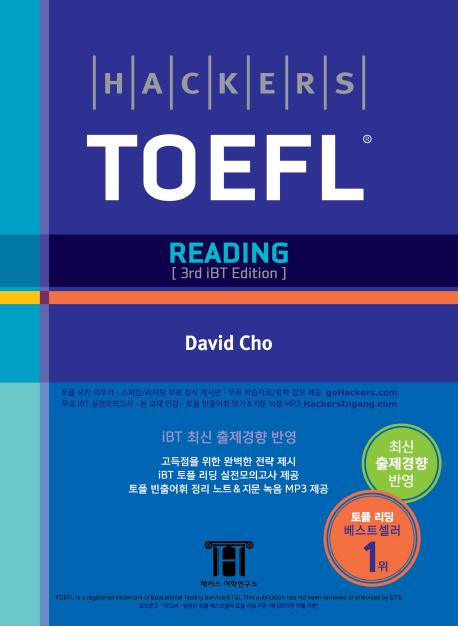 Hackers TOEFL Reading