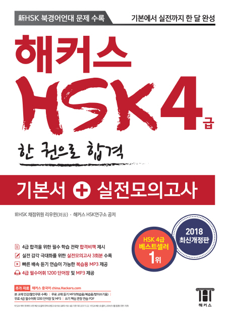Hackers HSK All-in-One Level 4