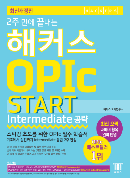 Hackers OPIc Start