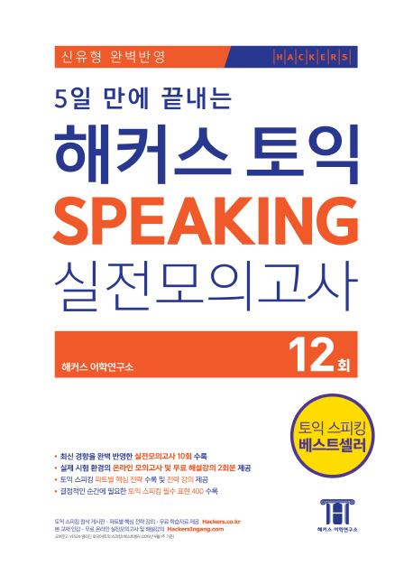 Hackers TOEIC Speaking Practice Tests