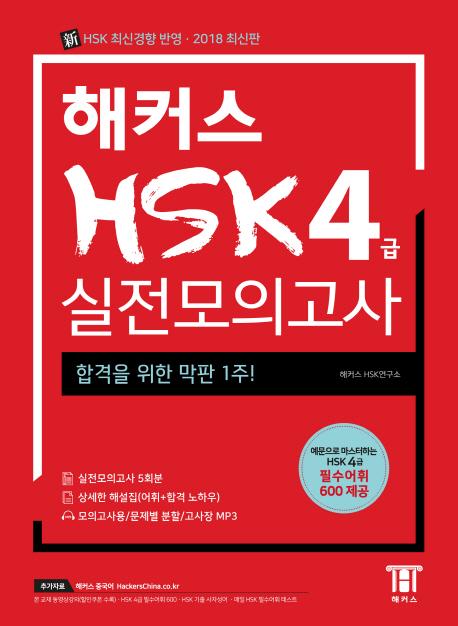 Hackers HSK Level 4 Practice Tests