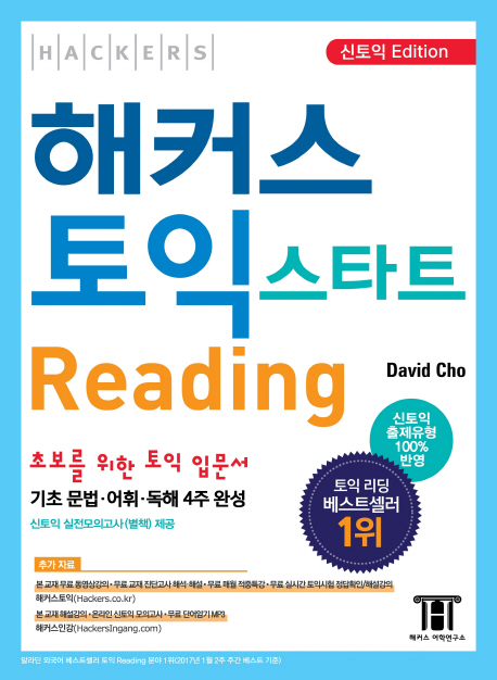 Hackers TOEIC Reading Start