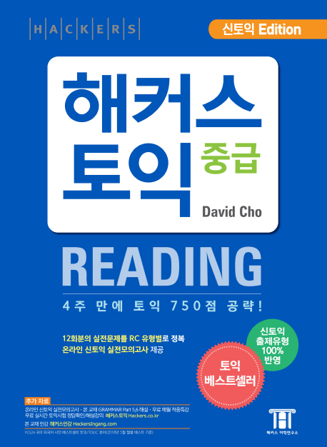 Hackers TOEIC Reading Intermediate