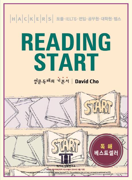 Hackers Reading Start