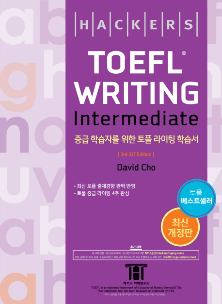 Hackers TOEFL Writing Intermediate