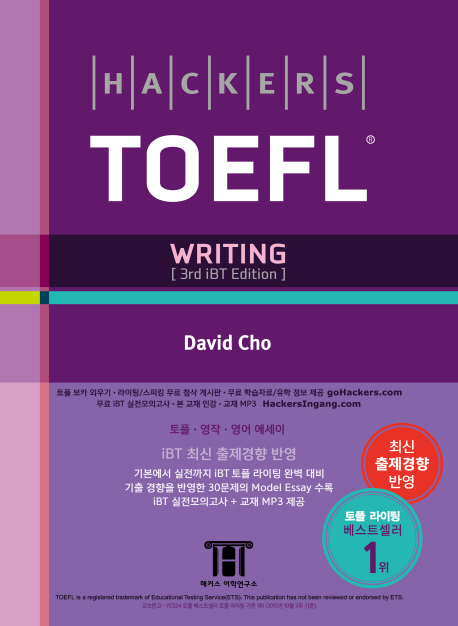 Hackers TOEFL Writing