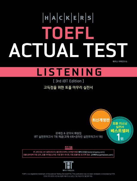 Hackers TOEFL Listening Practice Tests