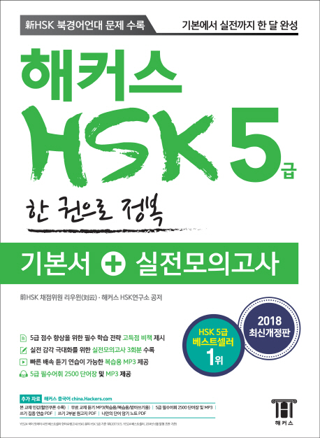 Hackers HSK All-in-One Level 5