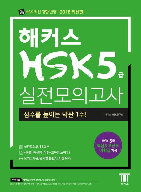 Hackers HSK Level 5 Practice Tests