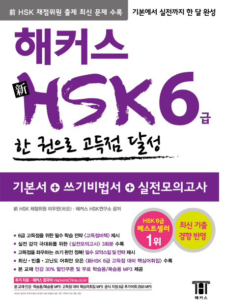 Hackers HSK All-in-One Level 6