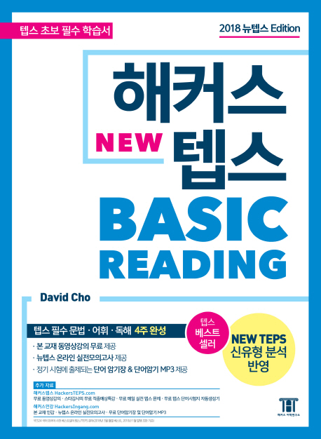 Hackers New TEPS Reading Basic