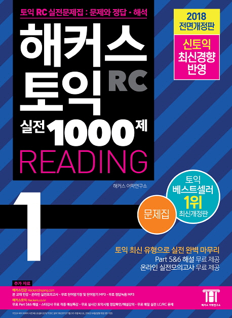 Hackers TOEIC Reading Practice Tests Vol. 1