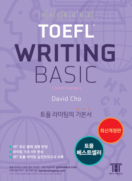 Hackers TOEFL Writing Basic