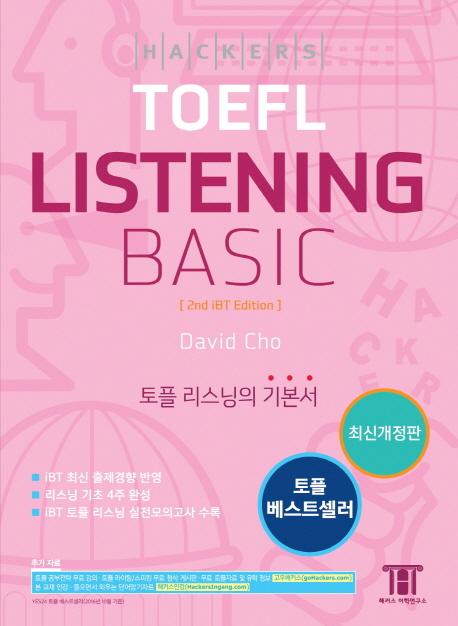 Hackers TOEFL Listening Basic