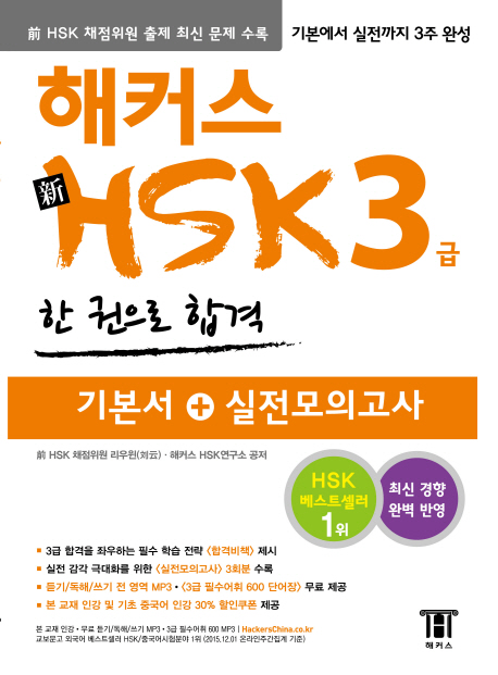Hackers HSK All-in-One Level 3