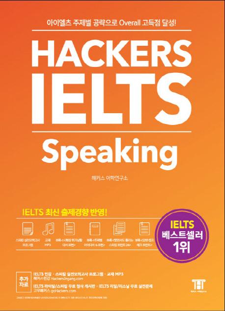 Hackers IELTS Speaking