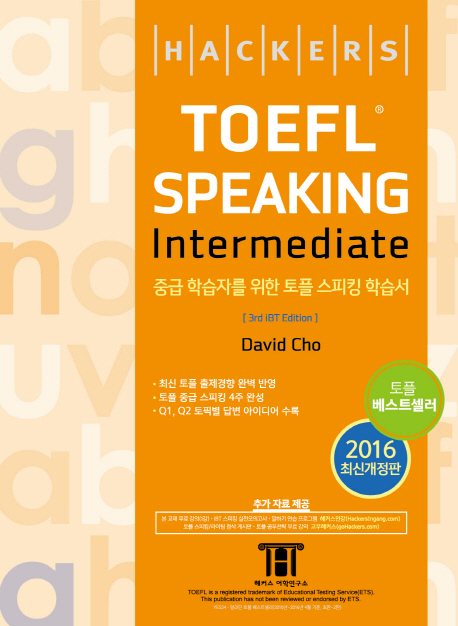 Hackers TOEFL Speaking Intermediate