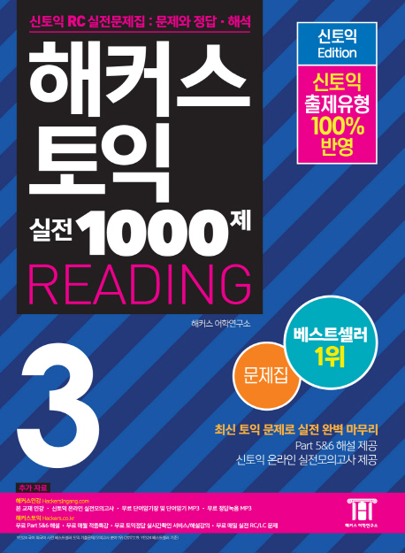 Hackers TOEIC Reading Practice Tests Vol. 3