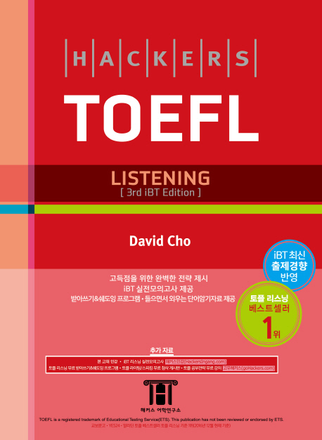 Hackers TOEFL Listening