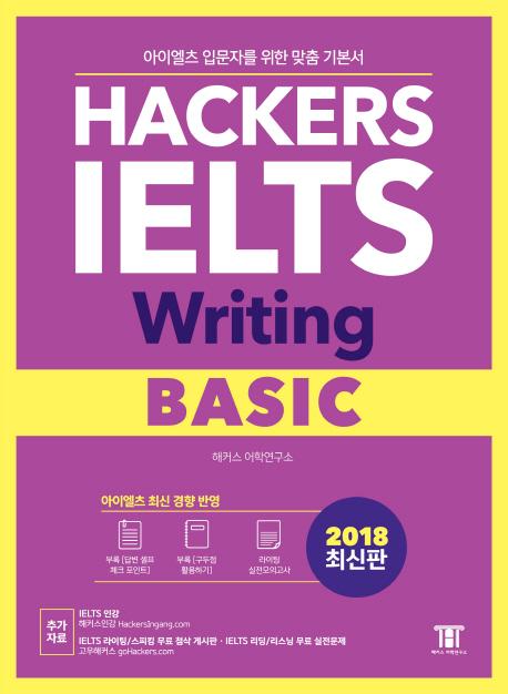 Hackers IELTS Writing Basic