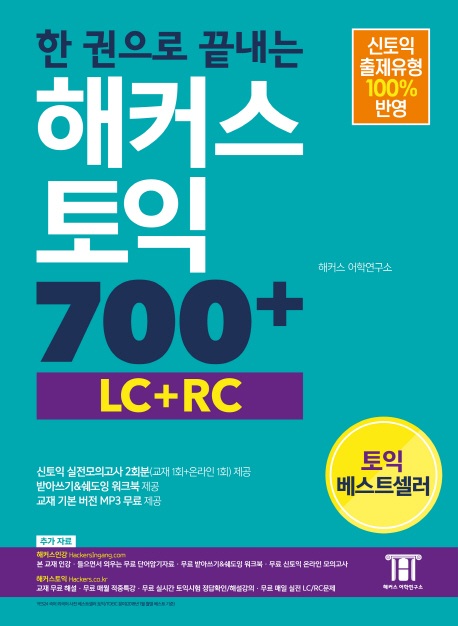Hackers TOEIC All-in-One 700+ (LC+RC)