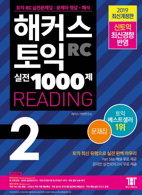 Hackers TOEIC Reading Practice Tests Vol. 2