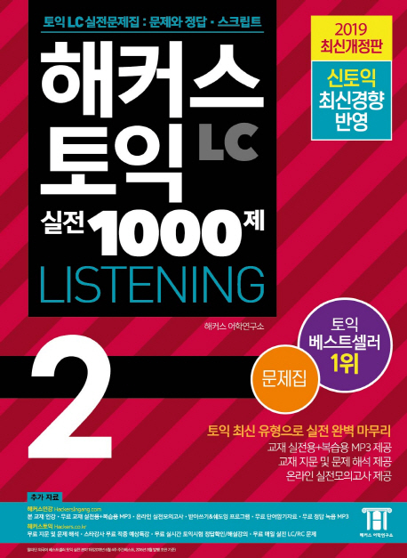 Hackers TOEIC Listening Practice Tests Vol. 2