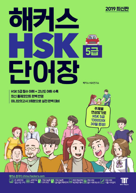 Hackers HSK Vocabulary: Level 5