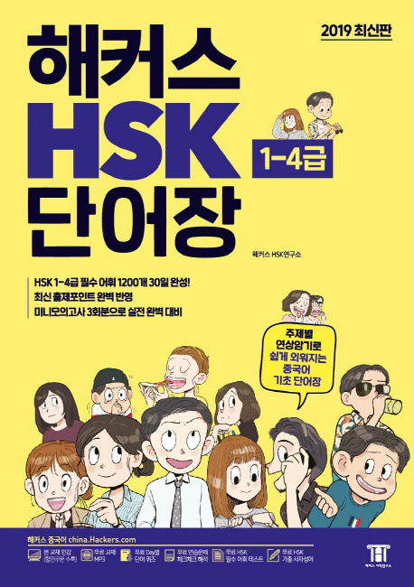Hackers HSK Vocabulary: Level 1-4