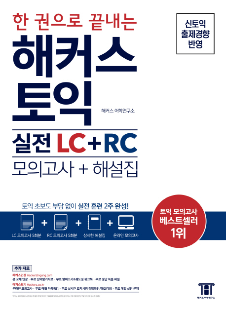 Hackers TOEIC All-in-One Practice Tests (LC+RC)
