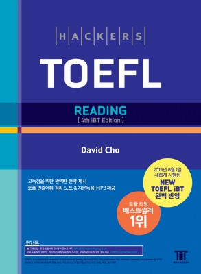 Hackers TOEFL Reading