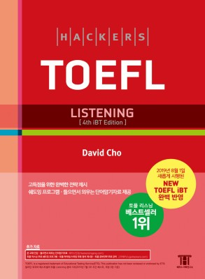 Hackers TOEFL Listening