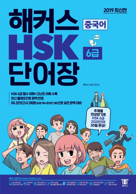 Hackers HSK Vocabulary: Level 6