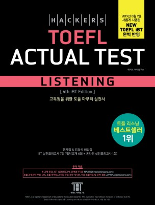 Hackers TOEFL Listening Practice Tests