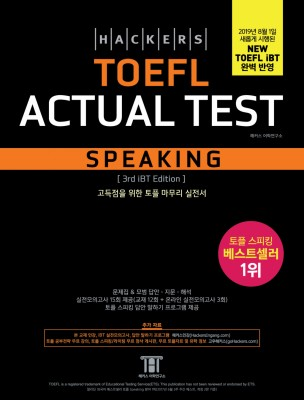 Hackers TOEFL Speaking Practice Tests