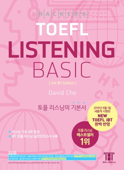 Hackers TOEFL Listening Basic