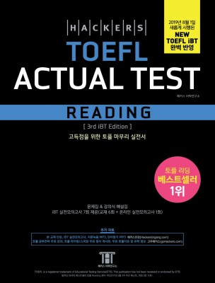 Hackers TOEFL Reading Practice Tests