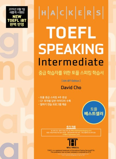 Hackers TOEFL Speaking Intermediate
