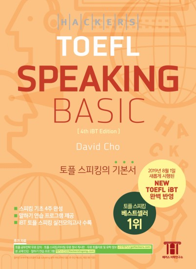 Hackers TOEFL Speaking Basic