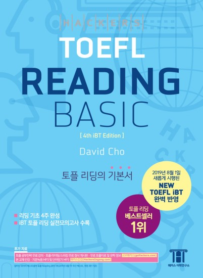 Hackers TOEFL Reading Basic