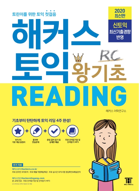 Hackers TOEIC Reading for Complete Beginners