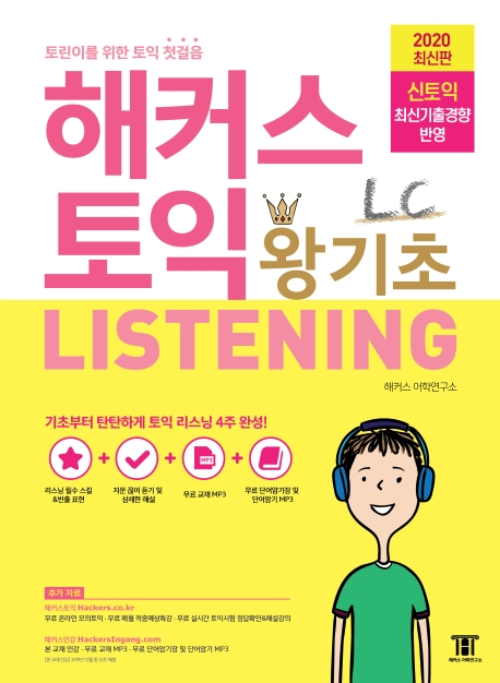 Hackers TOEIC Listening for Complete Beginners