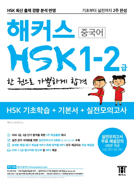 Hackers HSK All-in-One Level 1-2