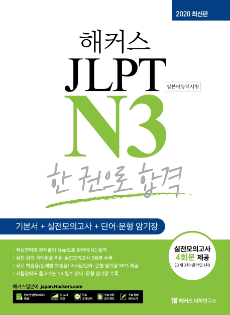 Hackers JLPT All-in-One N3