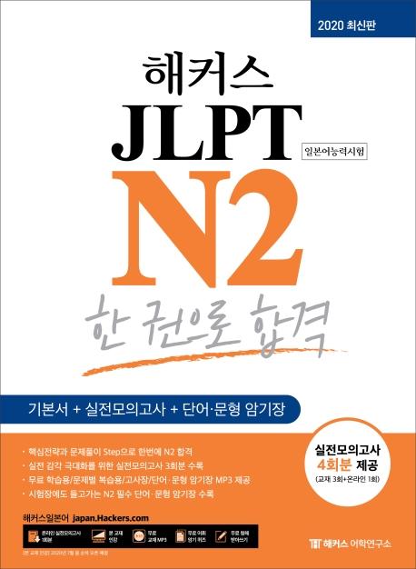 Hackers JLPT All-in-One N2
