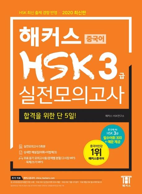 Hackers HSK Level 3 Practice Tests