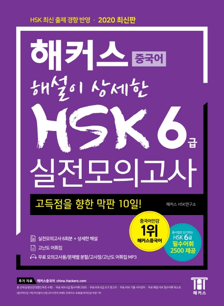 Hackers HSK Level 6 Practice Tests with Detailed Explanations